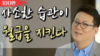 한 가지 습관으로 빠져나가는 월급을 지킬 수 있다│아주대학교 김경일 교수