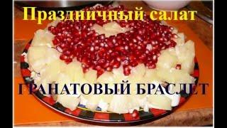 Новогодний Салат Гранатовый браслет. #Рецепты салатов на праздничный стол