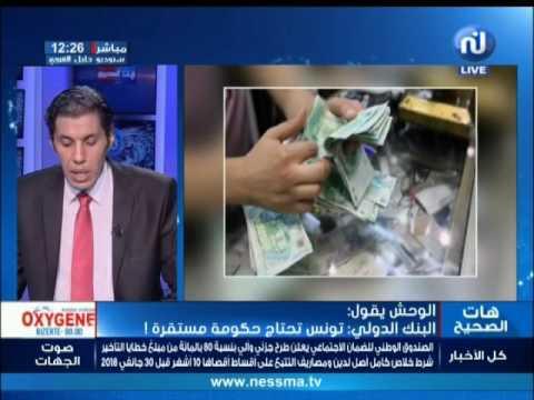 الوحش يقول : البنك الدولي : تونس تحتاج حكومة مستقرة !