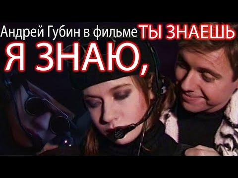 Андрей Губин - Я знаю, ты знаешь фильм (полный фильм)
