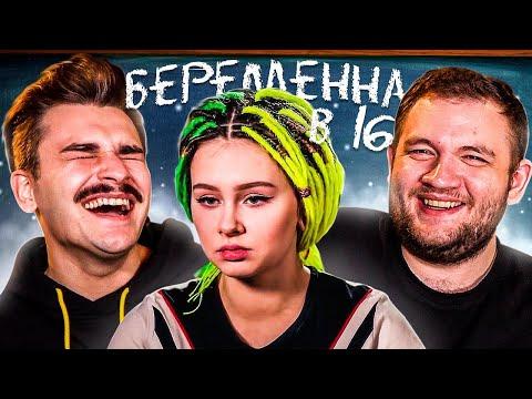БЕРЕМЕННА В 16 - 5 СЕРИЯ