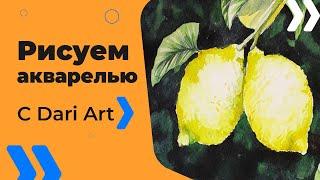 Как нарисовать лимоны на ветке акварелью! #Dari_Art #рисоватьМОЖЕТкаждый(Свои идеи к видео урокам оставляйте в группе ВК https://vk.com/dari_art_artist Для работы нам потребуется: Простой каранд..., 2016-07-29T06:02:19.000Z)