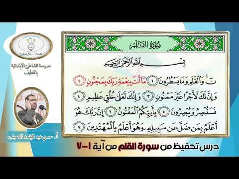 يندفع يقوة اختيار جنوب سورة القلم عبد الباسط صوت الشيعة Translucent Network Org
