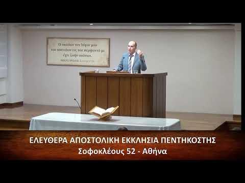 Επιστολή προς Εβραίους κεφ. ι΄ (10) 19-25 // Θοδωρής Καραΐσκος