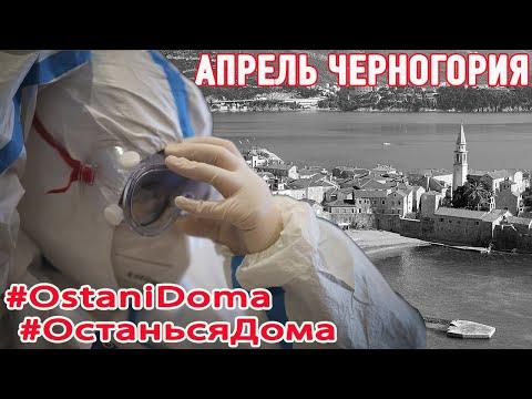 Коронавирус новости Апрель    Бежим из города   Черногория