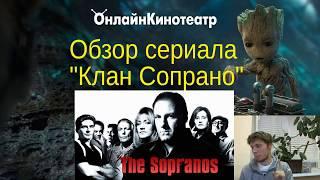 """Обзор сериала """"Клан Сопрано"""""""