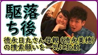 徳永美穂の駆け落ち事件の真相【速報ニュースQQQ】 駆け落ち母 検索動画 10