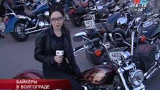 В Волгоград прибыли байкеры известного мотоклуба «Ночные Волки»