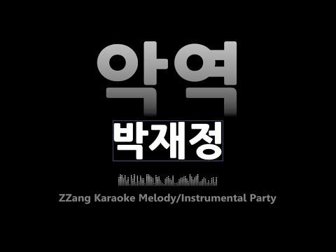 박재정(Parc Jae Jung)-악역(The Villain)(Melody) [MR/노래방/KARAOKE]