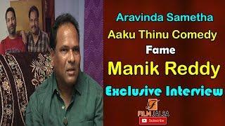 Aravinda Sametha Movie Aaku Thinu Comedy Scene|Comedian Manik Reddy Exclusive Interview|Film Jalsa