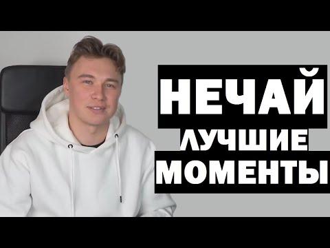 НЕЧАЙ - ЛУЧШИЕ МОМЕНТЫ #5