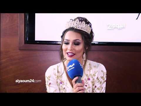 alyaoum24.com - (SO BEIRUT SPA) تعرف على جديد عالم عروس 2018