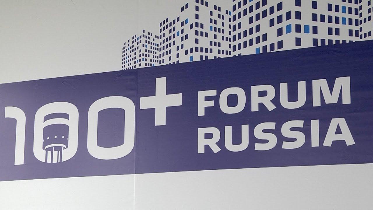 Картинки по запросу 100+ Forum Russia
