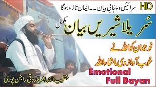 Download lagu Molana Umar Farooq Rajan Puri Full Bayan|Nice HD Emotional Bayan|
