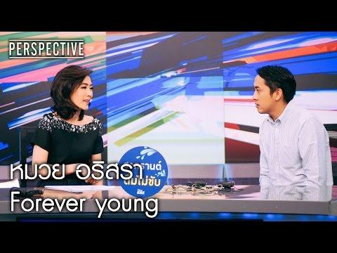 ย้อนหลัง Perspective : หมวย อริสรา   Forever young [16 เม.ย. 60] Full HD