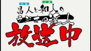 【11】昌人と和人のラジオの達人 2018年11月22日(木)放送回