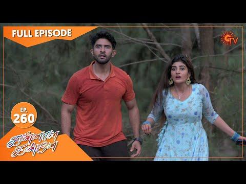 Kannana Kanne - Ep 260 | 08 Sep 2021 | Sun TV Serial | Tamil Serial