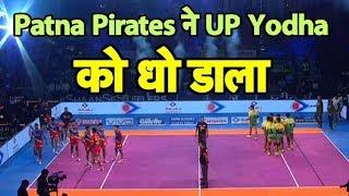 Pro kabaddi League | रोमांचक मुकाबले में Patna Pirates ने UP Yodha को हराया | Sports Tak