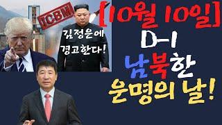 [김정은에게 경고한다] 10월 10일 D-1, 남북한 운명의 날!