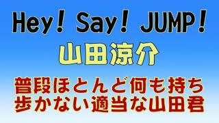 52 Hey! Say! JUMP 普段ほとんど何も持ち歩かない適当な山田君 岡本圭人 検索動画 22