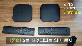 안드로이드TV 샤오미 미박스3 vs 미박스S 사용후기 …