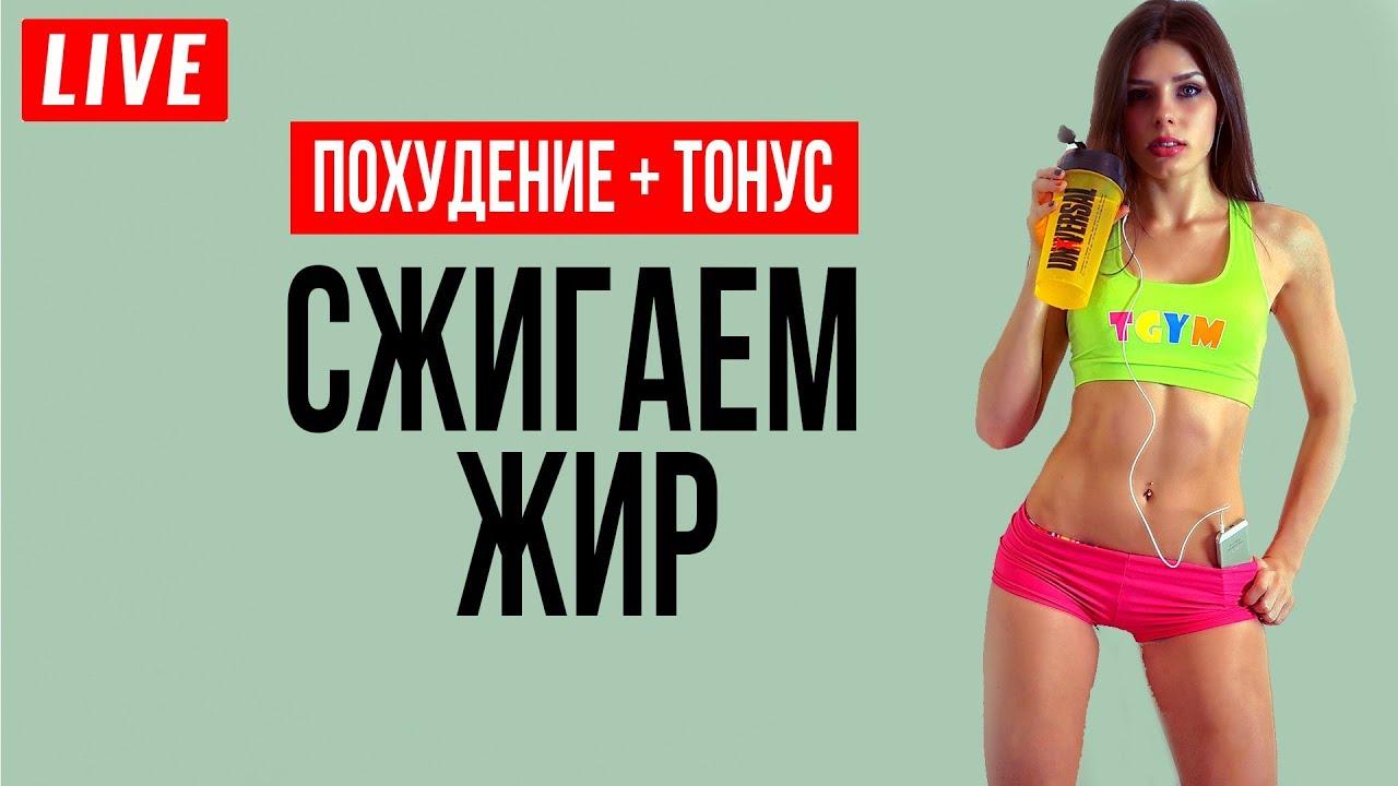 [LIVE] СЖИГАЕМ ЖИР! Тренировка дома для ПОХУДЕНИЯ | комплекс упражнений для похудения дома