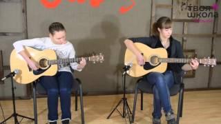 Обучение на гитаре в дуэте в Минске -  Scorpions «Wind of change»