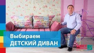 видео Выбор мягкой мебели для детской