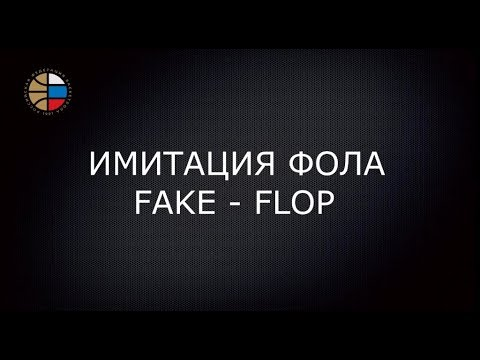 Имитация фола. Fake -Flop
