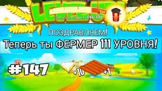 Hay Day #147 НОВЫЙ УРОВЕНЬ   Ферма Геймплей Прохождение 111 уровень