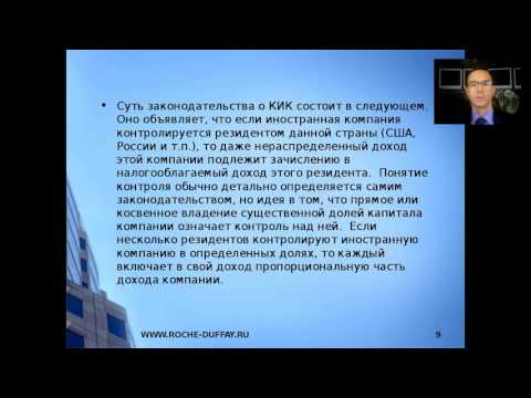 Лекция 1. Что такое законодательство о КИК?