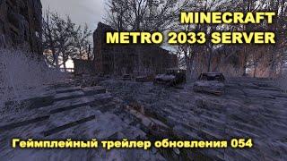Minecraft Метро 2033 Сервер [Дневники разработчиков #58] [Геймплейный трейлер обновления 054]