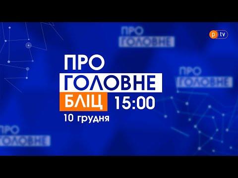 PTV Полтавське ТБ: ТУТ І ЗАРАЗ. 10.12.2020, 15:00