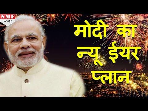 31 Dec को राष्ट्र को संबोधित कर सकते हैं Modi, कर सकते हैं बड़ा ऐलान