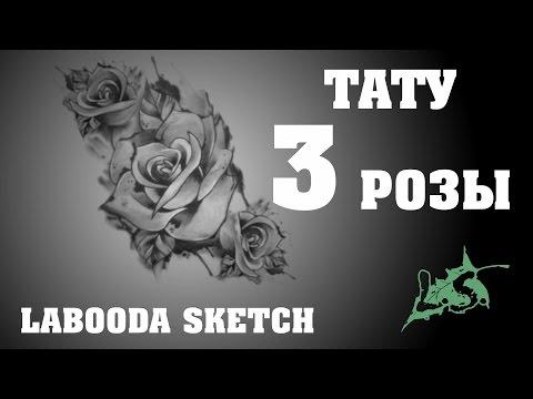 Тату - три розы. Labooda Sketch