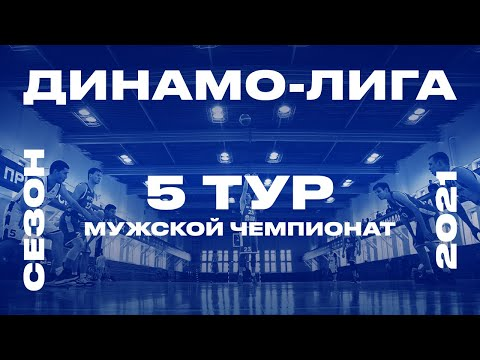 ДВГТРУ — ВГУЭС | 5 ТУР ДИНАМО-ЛИГА