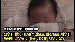 둥지남매TV/쌍둥이육아VLOG/생후3개월아기/쪽쪽이안무…