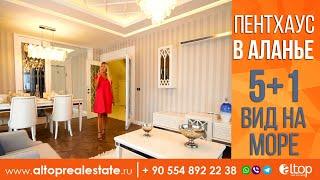 Недвижимость в  Турции/Элитная недвижимость Турции/Квартиры в Алании/Квартиры в Турции/ALTOP