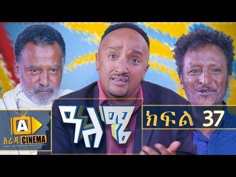 ዓለሜ 37 – Aleme- New Ethiopian Sitcom Part – 37 2019