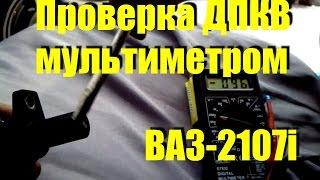 Проверка ДПКВ мультиметром ВАЗ-2107i