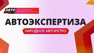 Автоэкспертиза - Народное авторетро - АВТО ПЛЮС