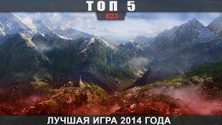 ТОП 5 - #23 Лучшая игра 2014 года