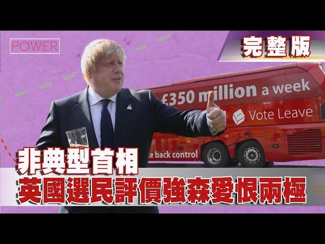 【完整版】2019.10.27《文茜世界財經週報》非典型首相 英國選民評價強森愛恨兩極 | Sisy's Finance Weekly