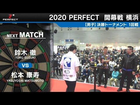 鈴木徹 VS 松本康寿【男子1回戦】2020 PERFECTツアー 開幕戦 横浜