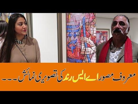 Karachi Art Exhibition 2019 (A.S.Rind)