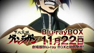 天元突破グレンラガン Blu-ray BOX 2017年11月22日(水)発売 28000円(税抜) http://www.gurren-lagann.net/ https://twitter.com/Gurren_Project.