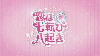 恋は七転び八起き 第12話