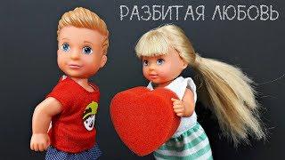 Школа: ОНИ НИКОГДА НЕ БУДУТ ВМЕСТЕ 💔 ? Куклы Барби – Школьные истории