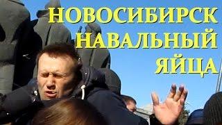 Навальный на митинге в Новосибирске вновь атакован яйцемётчиком. (without censorship)
