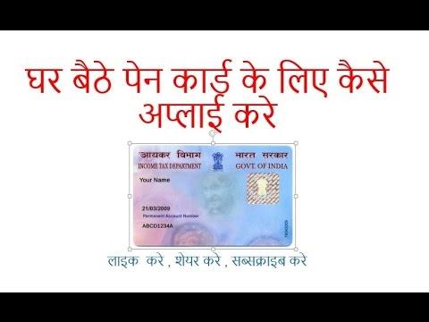 apply pan card nsdl